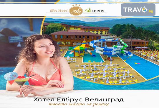 СПА Хотел Елбрус 3* - снимка - 3