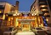 Хотел Феста Чамкория - thumb 25