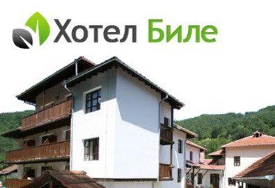 Неповторима почивка  в Троянския Балкан! 2, 3 или 4 нощувки със закуски и вечери и БЕЗПЛАТНА 5-та нощувка от Хотел Биле, Бели Осъм - Снимка