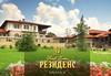 Почивайте в Рачев хотел Резиденс 4*, Арбанаси! 2 нощувки със закуски, една вечеря в ден по избор, еднократно ползване на парна баня! - thumb 1