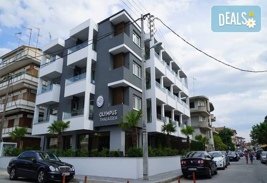 Olympus Thalassea Boutique Hotel 3* - снимка - 1
