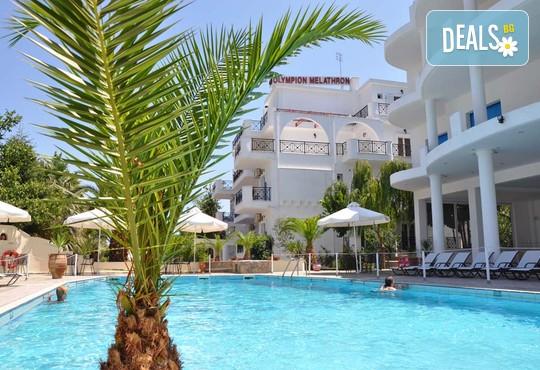 Olympion Melathron Hotel 3* - снимка - 9