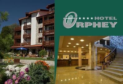 Ски сезонът продължава и през март! 1 или 2 нощувки на база All Inclusive Light в хотел Орфей 4*, гр.Банско, ползване на басейн и СПА, безплатно настаняване на дете до 3.99г.! - Снимка