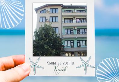 Цяло лято на 150 м. от плажа в Синята къща за гости Колев 2* в центъра на Несебър! 1 нощувка на човек в двойна, тройна стая или апартамент, безплатно за дете до 2.99 г. - Снимка