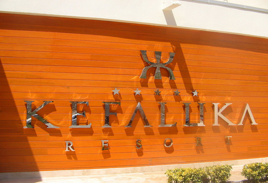 Kefaluka Resort 5* - снимка - 6