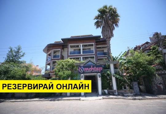 Автобусна програма от София! 9 нощувки на база All inclusive в Mehtap
