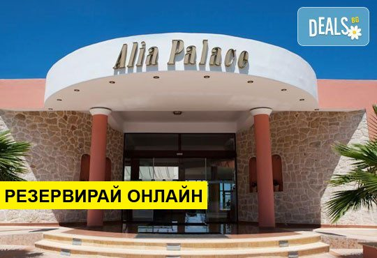 Оферта: Нощувка на база HB,AI в Alia Palace Luxury Hotel and Villas 5*, Пефкохори, Халкидики