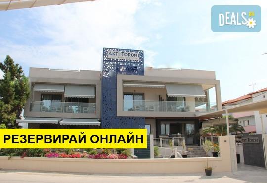 Нощувка на база BB в Akti Toroni Boutique Hotel 3*, Торони, Халкидики