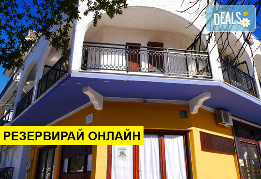 Нощувка на база RR в Captain's Beach Boutique Apartments 0*, Лименас,