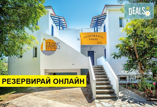 Нощувка на база RR,HB,AI в Faros Apartments 0*, Посиди, Халкидики
