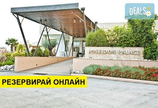 Нощувка на база All inclusive в Poseidon Palace Hotel 4*, Лептокария, Олимпийска ривиера