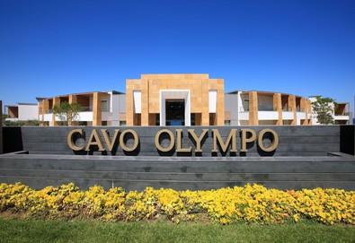 Нова година в Cavo Olympo Luxury Resort & Spa 5*, Литохоро, Олимпийска ривиера! 2 или 3 нощувки със закуски и вечери, Гала вечеря на 31.12 с DJ парти, ползване на закрит басейн, сауна и парна баня! - Снимка