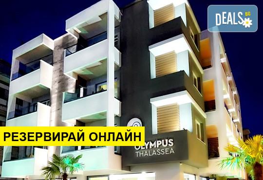Нощувка на база BB в Olympus Thalassea Boutique Hotel 3*, Паралия Катерини, Олимпийска ривиера