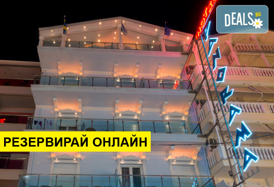 Нощувка на база BB в Panorama Hotel 3*, Паралия Катерини, Олимпийска ривиера