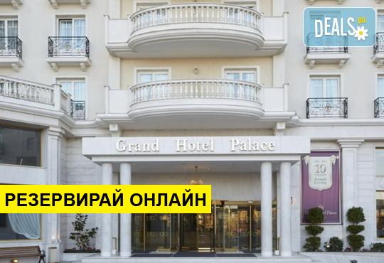 Нова година в Grand Hotel Palace 5*, Солун