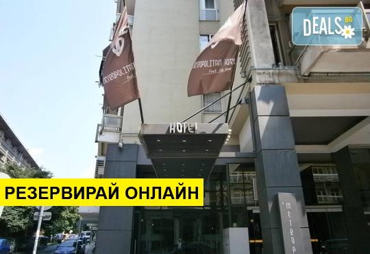 Нощувка на база Закуска в Metropolitan Hotel 3*, Солун, Солун