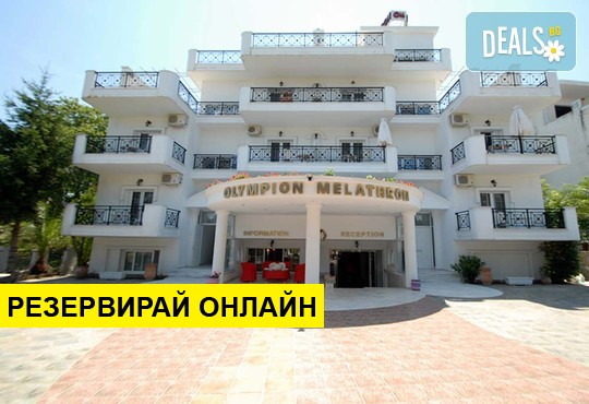 Нощувка на база HB в Olympion Melathron Hotel 3*, Платамонас, Олимпийска ривиера