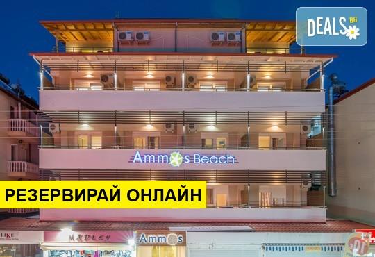 Нощувка на база BB,HB в Ammos Beach Studios and Suites 0*, Олимпиаки
