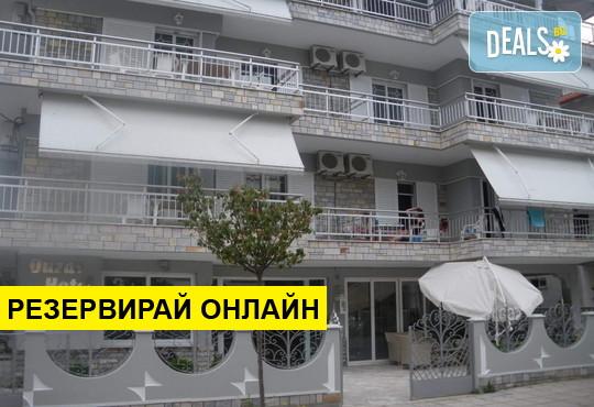 Нощувка на база RR,BB,HB в Ouzas Hotel 2*, Олимпиаки Акти, Олимпийска
