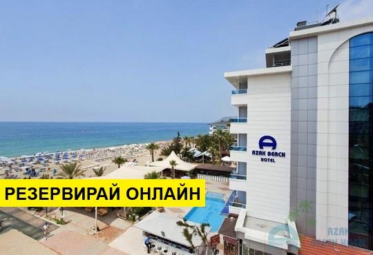 Самолетна програма от София! 7 нощувки на база All inclusive в Azak Beach 3*