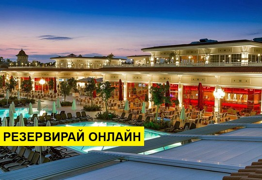 Самолетна програма от Варна! 7 нощувки на база Ultra all inclusive в Gural Premier Belek 5*