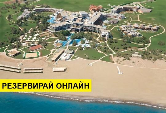 Самолетна програма от София! 7 нощувки на база All inclusive в Lykia World & Links  Golf 5*