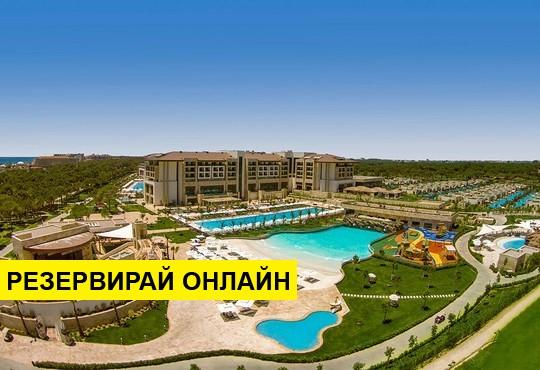 Самолетна програма от София! 7 нощувки на база Ultra all inclusive в Regnum Carya Golf & Spa Resort 5*