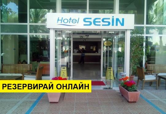 Самолетна програма от София! 7 нощувки на база All inclusive в Sesin