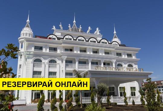 Самолетна програма от София! 7 нощувки на база All inclusive в Side Royal Palace 5*