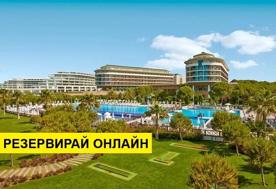 Самолетна програма от София! 7 нощувки на база Ultra all inclusive във Voyage Belek 5*