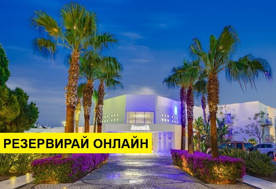 Самолетна програма от София! 7 нощувки на база Ultra all inclusive в Armonia Holiday Village & Spa 5*