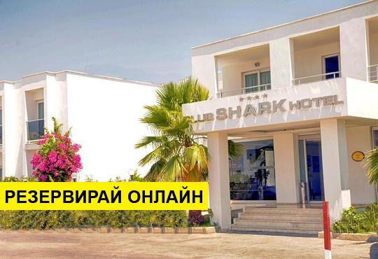 Самолетна програма от София! 7 нощувки на база All inclusive в Club Shark Hotel  4*