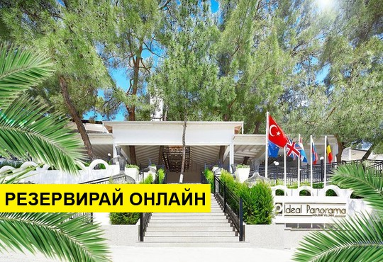 Самолетна програма от София! 7 нощувки на база All inclusive в Ideal Panorama Hotel 3*