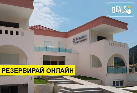 Нощувка на база RR в Stratos Deluxe Apartments, Скала Потами, о. Тасос
