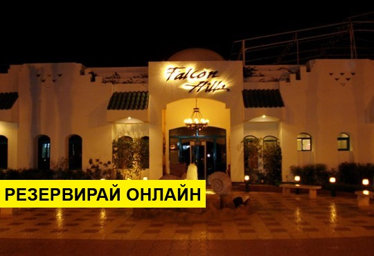 Почивка в Египет със самолет! 6 нощувки на база All inclusive в Falcon Hills Hotel 3*