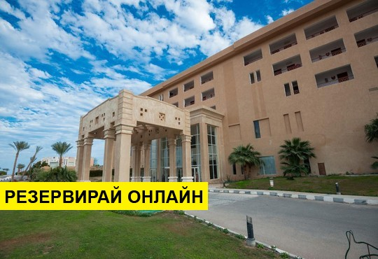 Самолетна програма от София! 7 нощувки на база All inclusive в Shams