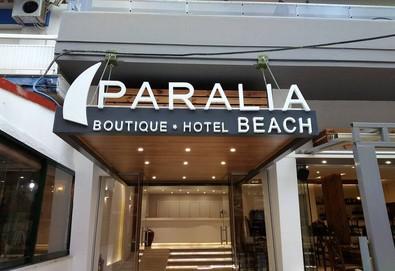 2+ нощувки на човек на база Закуска в Paralia Beach Boutique Hotel 3*, Паралия Катерини, Олимпийска ривиера, безплатно за деца до 5.99 г. - Снимка