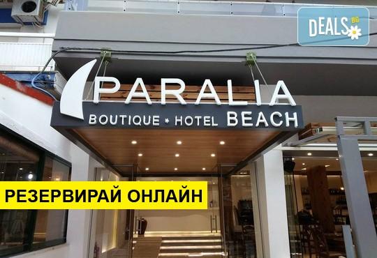 Нощувка на база BB в Paralia Beach Boutique Hotel 3*, Паралия
