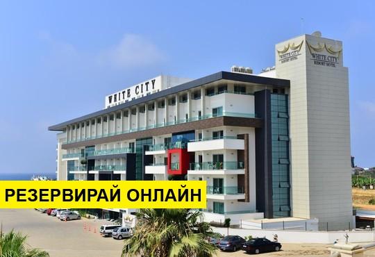 Самолетна програма от Варна! 7 нощувки на база All inclusive в White City Resort 5*