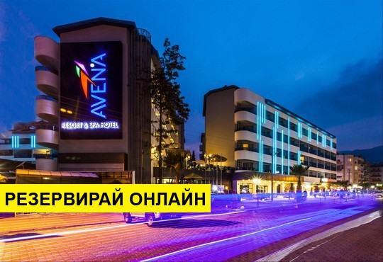 Самолетна програма от София! 7 нощувки на база All inclusive в Avena