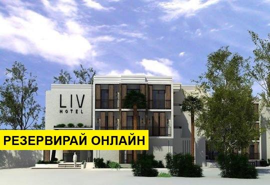 Самолетна програма от София! 7 нощувки на база All inclusive в Liv